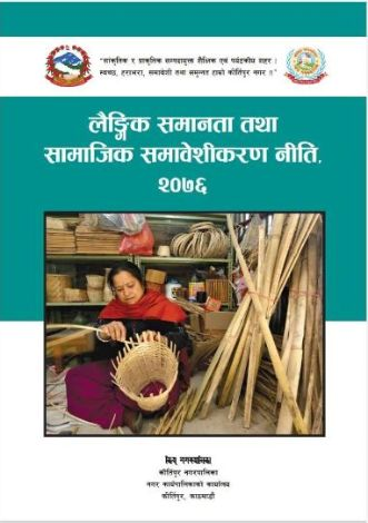 Gender Equality and Social Inclusion Policy 2076-Kirtipur Municipality
