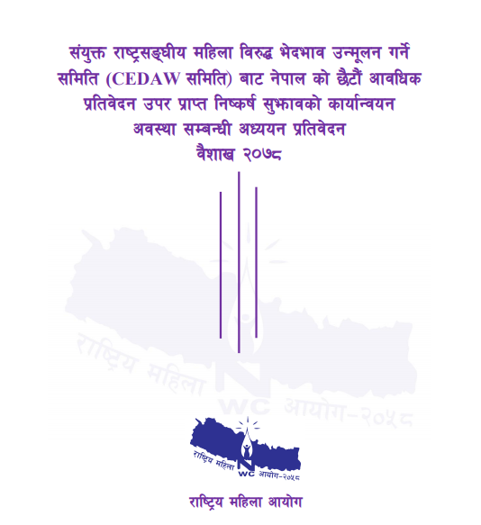 Concluding Observations of the CEDAW Committee on the sixth periodic report of Nepal-2021